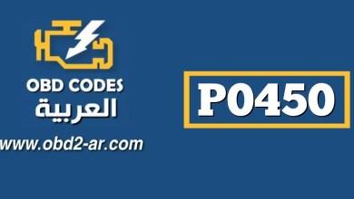 P0450 – نظام التخلص من أبخرة الوقودحساس الضغط