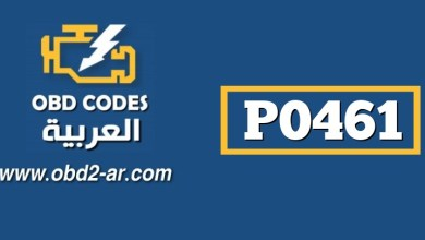 P0461 – فواشة بنزين أ  اداء غير نظامي