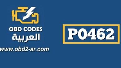 P0462 – فواشة بنزين أ جهد منخفض