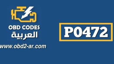 P0472 – حساس ضغط غازات العادم  جهد منخفض