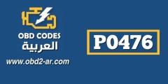 P0476 – صباب التحكم بضغط غازات العادم  اداء غير نظامي