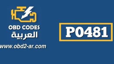 P0481 – عطل مروحة التبريد 2