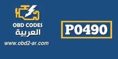 P0490 – دارة التحكم بنظام تدوير غازات العادم  جهد مرتفع