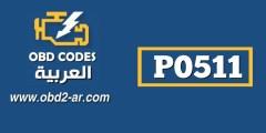 P0511 – حساس تدفق الهواء عند الريلنتيه