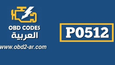 P0512 – ريلية مرش أو عطل كهرباء مرش
