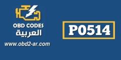 P0514 – حساس درجة حرارة البطارية  اداء غير نظامي