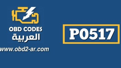 P0517 – حساس درجة حرارة البطارية جهد مرتفع