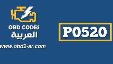 P0520 – حساس ضغط الزيت داخل المحرك