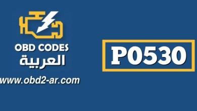 P0530 – حساس ضغط غاز الفريون