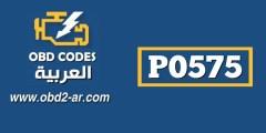 P0575 – حساس تثبيت السرعة
