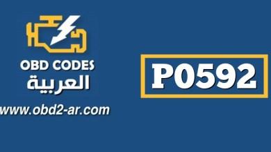 P0592 –  حساس تثبيت السرعة