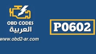 P0602 – عطل برمجة لوحة محرك
