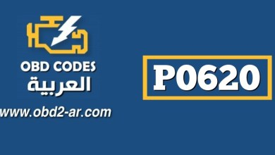 P0620 – عطل دينمو