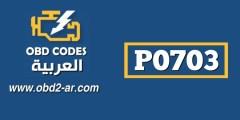 "P0703 OBD-II: تبديل الفرامل ""B"" الدائرة"