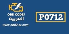 "P0712 OBD-II: مستشعر درجة حرارة ناقل الحركة ""A"" Circuit Low"