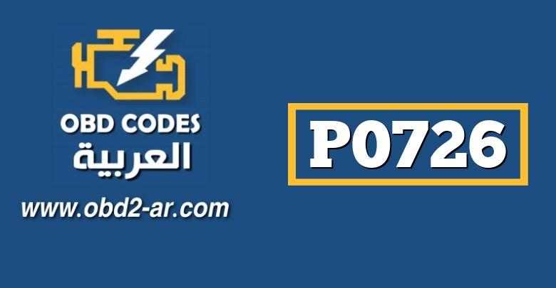 P0726 – نطاق / مدخلات دارة سرعة المحرك