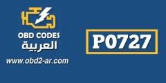 P0727 – محرك مدخلات السرعة حلبة أي إشارة