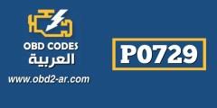 P0729 OBD-II: Gear 6 Incorrect Ratio