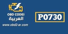 P0730 – نسبة تروس غير صحيحة