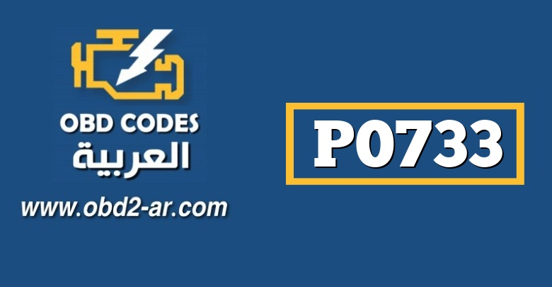 P0733  – جير 3 نسبة غير صحيحة