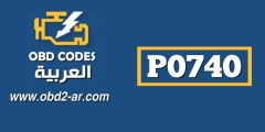 P0740 – محول عزم الدوران قابض محول / مفتوح