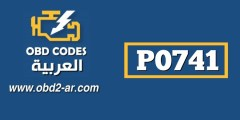 P0741 – محول عزم دوران القابض / عازف العزم