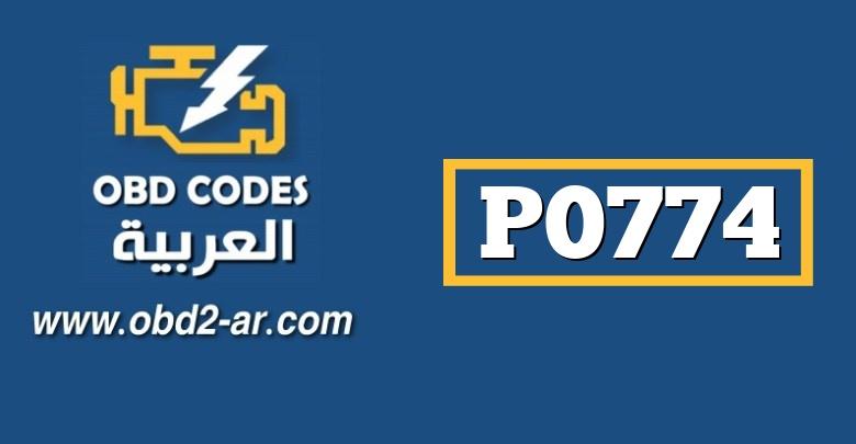 P0774
