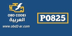 P0825 – مفتاح تعيير يد الفتيس (تعليق في الغيار)