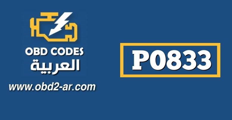 P0833 – حساس دعسة الدبرياجِِ B