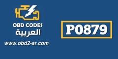 P0879 – حساس ضغط زيت علبة السرعة -اداء غيرمتوافق
