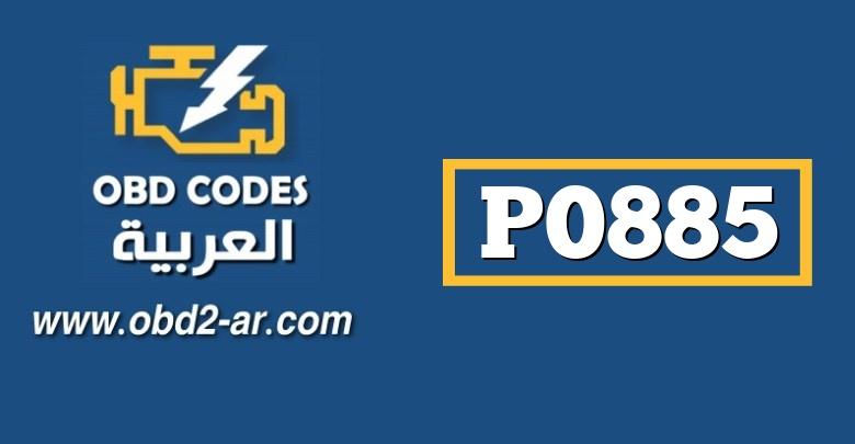 P0885 – ريليه كهرباء لوحة علبة السرعة -دارة مفتوحة