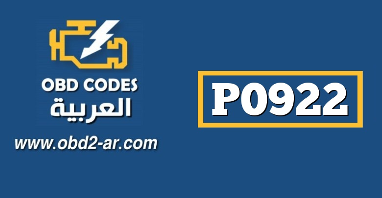 P0922 – العنصر المنفذ لاختيار السرعة الأمامية -جهد منخفض