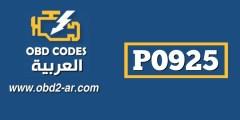 P0925 – العنصر المنفذ لاختيار السرعة الخلفية-اداء غير نظامي