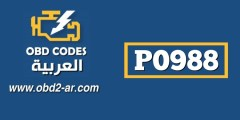P0988 – حساس ضغط زيت علبة السرعة -اداء غير نظامي