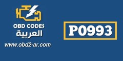 P0993 – حساس ضغط زيت علبة السرعة -اداء غير نظامي