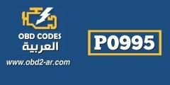 P0995 – حساس ضغط زيت علبة السرعة جهد مرتفع