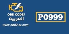P0999 – صباب تحديد نوع التعشيق في علبة السرعة الاوتوماتيك F جهد مرتفع