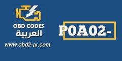 P0A02- دائرة مستشعر درجة حرارة سائل تبريد إلكترونيات المحرك منخفضة