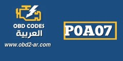 "P0A07 – مضخة تبريد سائل تبريد إلكترونيات المحرك ""A"" عالية"