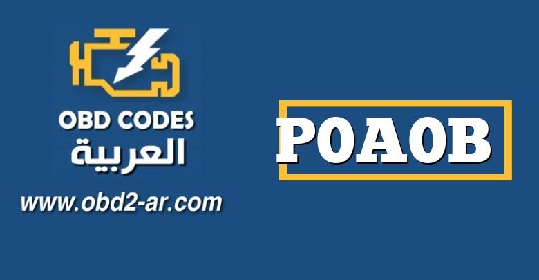 P0A0B – أداء دوائر التعشيق لنظام الجهد العالي