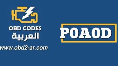 P0A0D – دارة التعشيق لنظام الجهد العالي عالية