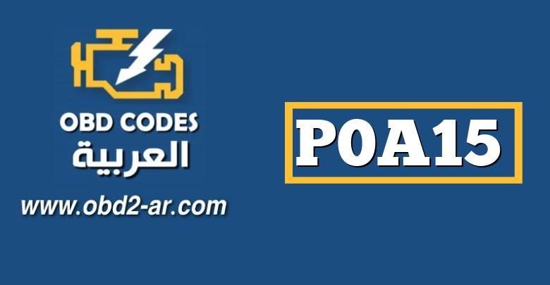 """P0A15 – دائرة التحكم في المحرك منخفضة """"A"""""""