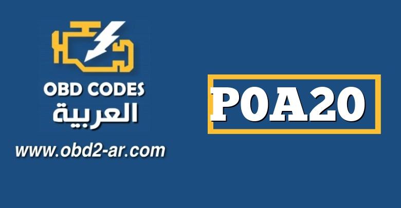 P0A20 – دائرة استشعار عزم دوران المحرك عالية