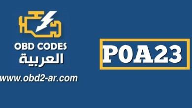 P0A23 – نطاق / أداء دائرة مستشعر عزم دوران المولد