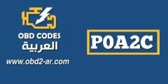 """P0A2C – محرك الدائرة """"A"""" مستشعر درجة الحرارة منخفض"""
