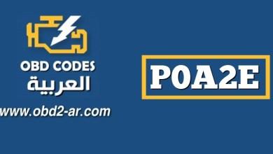 "P0A2E – محرك الدائرة ""A"" لدائرة استشعار درجة الحرارة متقطع"