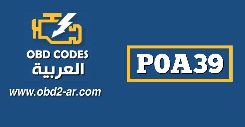 P0A39 – دائرة استشعار درجة حرارة المولد عالية