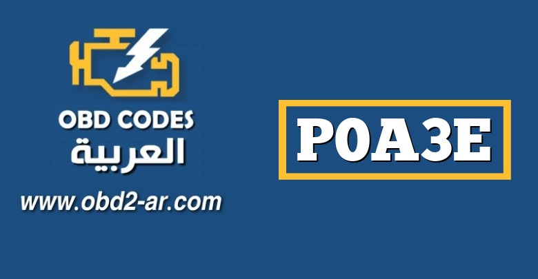 P0A3E – مولد العاكس على درجة الحرارة