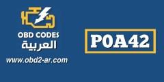 "P0A42 – محرك مستشعر الموضع ""A"" لمحرك الموضع مرتفع"