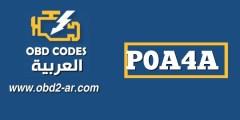 """P0A4A – محرك مستشعر دارة الموضع """"B"""" ذو السرعة الزائدة"""